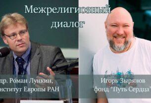 Роман Лункин о межрелигиозном диалоге