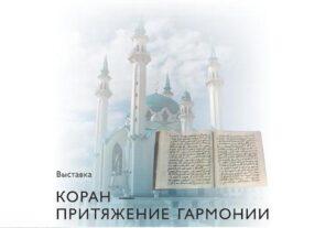 Выставка «Коран – притяжение гармонии» открылась в Тюмени