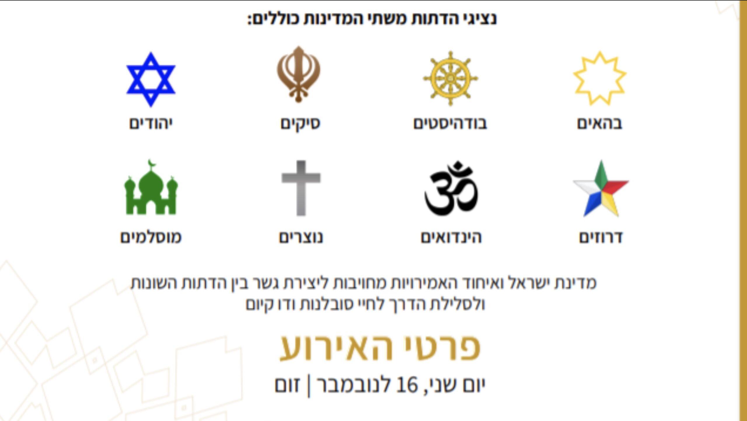 Израиль и ОАЭ проведут межрелигиозную молитву о прекращении эпидемии