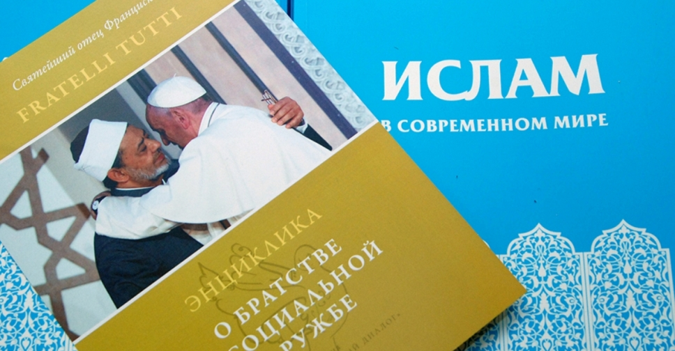Российские мусульмане анонсировали серию книг по межрелигиозному диалогу