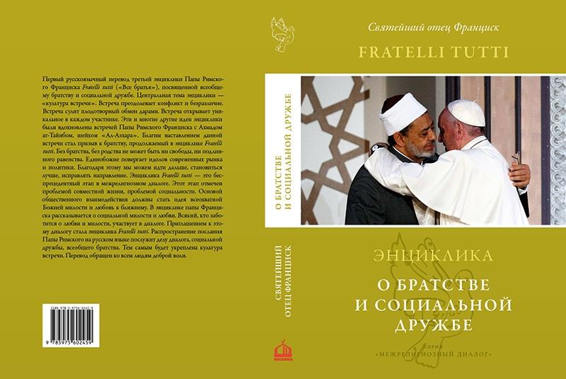 Архиепископ П. Пецци: «Русский ислам принял приглашение Папы»