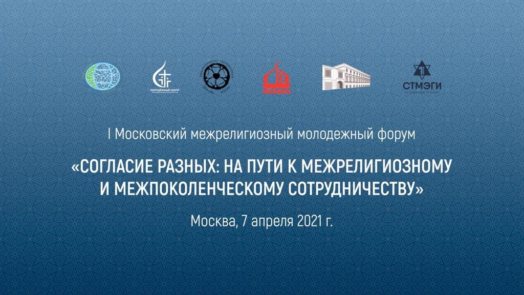 «Согласие разных»: Первый межрелигиозный молодёжный форум в Москве