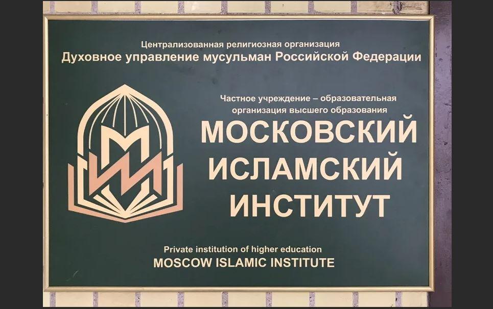 Московский исламский институт начинает готовить магистров исламской теологии