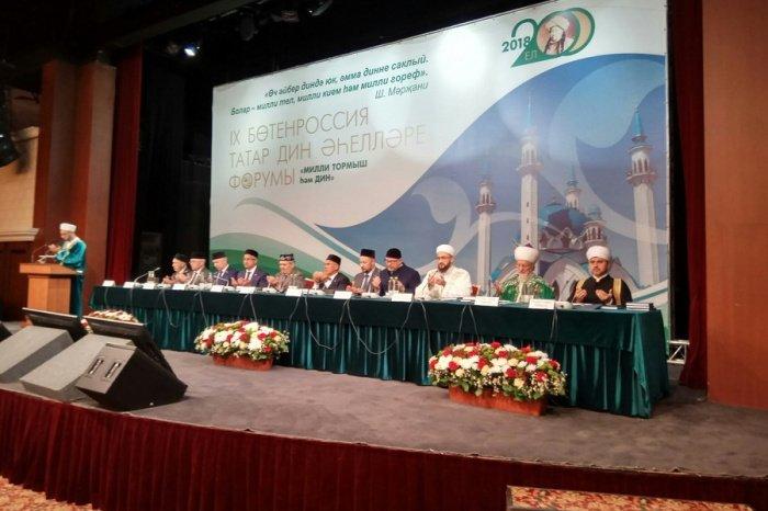 В Казани пройдет XI Всероссийский форум татарских религиозных деятелей