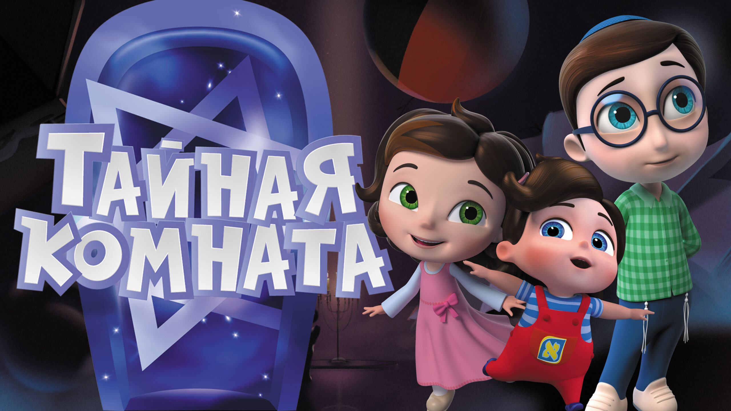 В России создан первый еврейский мультсериал