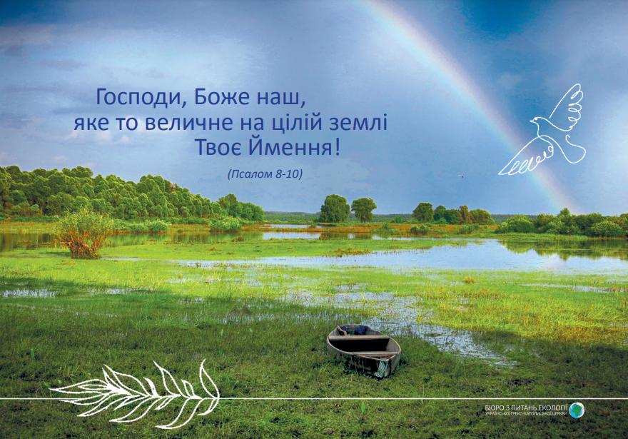 В Украине стартовал межцерковный экологический конкурс